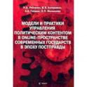 Модели и практики управления политическим контентом в online-пространстве современных государств