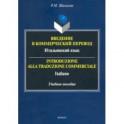 Введение в коммерческий перевод. Итальянский язык. Учебное пособие