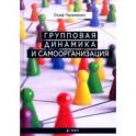 Групповая динамика и самоорганизация