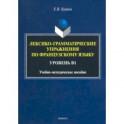 Лексико-грамматические упражнения по французскому языку. Уровень В1