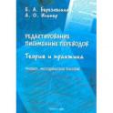 Редактирование письменных переводов. Теория и практика. Учебно-методическое пособие