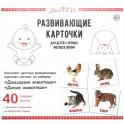 Домашние и дикие животные (40 карточек)