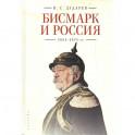 Бисмарк и Россия.1851-1871 гг.