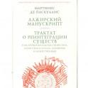 Алжирский манускрипт.Трактат о реинтеграции существ в их первонач.свойствах