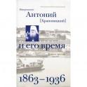 Митрополит Антоний (Храповицкий) и его время (1863-1936)