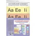 """Дидактическое пособие для детей """"Английский алфавит и буквосочетания. Транскрипция"""" (58102001)"""