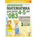 Дошкольная математика для детей 4–5 лет с ОВЗ. Сценарии непосредственной образовательной деят.