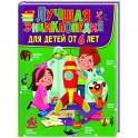 Лучшая энциклопедия для детей от 6 лет