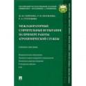 Межлабораторные сличительные испытания на примере работы агрохимической службы. Учебное пособие