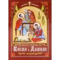 Святые мученики Косма и Дамиан врачи безмездные. Книга-раскраска