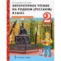Литературное чтение на родном (русском) языке. 2 класс. Учебник. В 2-х частях. Часть 2.