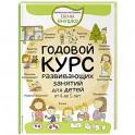 Годовой курс развивающих занятий для детей от 4 до 5 лет