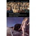 Поэтика и политика.Генезис и структура бюрократич.поля.Реквием по масс-медиа