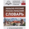 Польско-русский русско-польский словарь с произношением