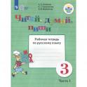 Читай, думай, пиши. 3 класс. Рабочая тетрадь по русскому языку. В 2-х частях. ФГОС ОВЗ