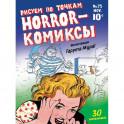 Horror-комиксы. Рисуем по точкам