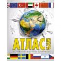 Атлас мира. Максимально подробная информация