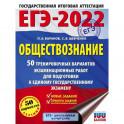 ЕГЭ 2022. Обществознание. 50 тренировочных вариантов экзаменационных работ для подготовки к ЕГЭ