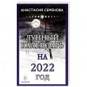 Лунный календарь на 2022 год