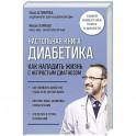 Настольная книга диабетика. Как наладить жизнь с непростым диагнозом