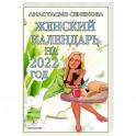 Женский календарь на 2022 год