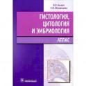 Гистология,цитология и эмбриология
