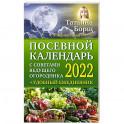Посевной календарь 2022 с советами ведущего огородника + удобный ежедневник