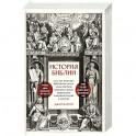 История Библии. Где и как появились библейские тексты, зачем они были написаны и какую сыграли роль в мировой истории и культуре