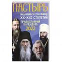 Пастырь: Православный календарь 2022 год.