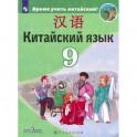 Китайский язык. Второй иностранный язык. 9 класс. Учебник. ФГОС