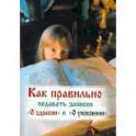Пророческое служение в России