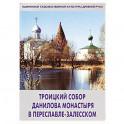 Троицкий собор Данилова монастыря в Переславле-Залесском