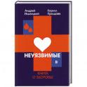 Неуязвимые: книга о здоровье