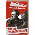 Тайное проникновение. Секреты советской разведки