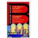 Великий Гэтсби. The Great Gatsby