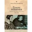 Голос техники.Переход советского кино к звуку 1928-1935