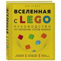 Вселенная с LEGO. Руководство по изучению основ физики.