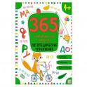 365 развивающих заданий. Логопедические упражнения: рабочая тетрадь.