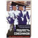 Подлость союзников. Как Запад предавал Сталина.