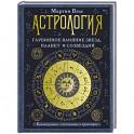 Астрология. Глубинное влияние звезд, планет и созвездий. Космограмма. Составление и трактовка