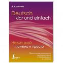 Немецкий понятно и просто. Практическая грамматика немецкого языка с упражнениями и ключами