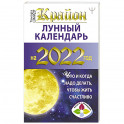 Крайон. Лунный календарь 2022. Что и когда надо делать, чтобы жить счастливо