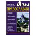 Азы Православия. Руководство обретшим веру. 3-е изд., испр. и доп.