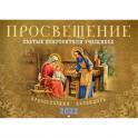 Просвещение. Святые покровители учащихся: Православный календарь 2022 год