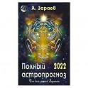 Полный астропрогноз 2022 г. Для всех знаков Зодиака