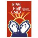 Красный смех. Советские анекдоты 1920-х годов