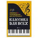Классика для всех: любимые произведения для фортепьяно