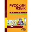 Русский язык. Тетрадь для проверочных работ. 2 класс.