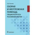 Анжела Геккиева: Скорая и неотложная помощь. Общие вопросы реаниматологии