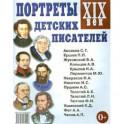 Портреты детских писателей XIX века